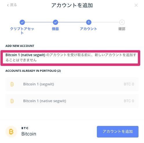 Ledger Live アカウント追加画面