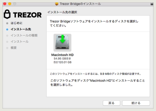 Trezor_Bridge_install画面