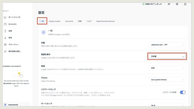 Ledger Live(レジャーライブ)設定画面